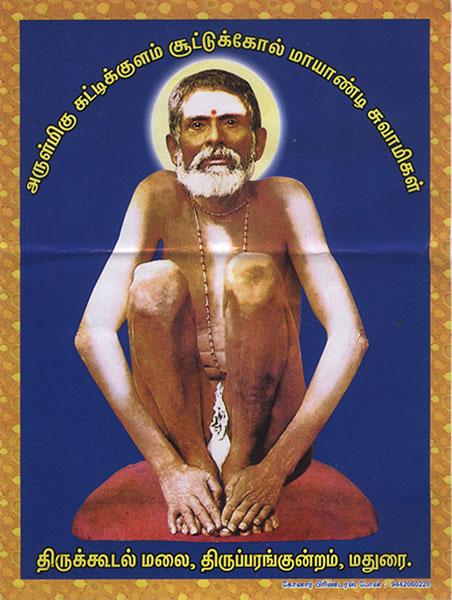 Kattikulam Sri Sootukol Maayaandi Swamigal