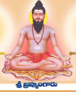 Pothaluri Veera Brahmendra Swami